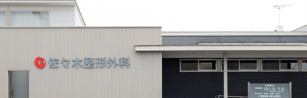 アクセス|茨城県結城郡八千代町「佐々木整形外科」整形外科・リハビリテーション科